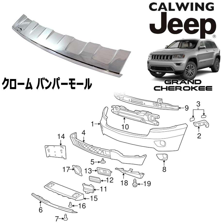 JEEP/ジープ GRAND CHEROKEE/グランドチェロキー '11y- | フロントバンパーモール クローム アダプティブクルーズコントロール有り【アメ車パーツ】