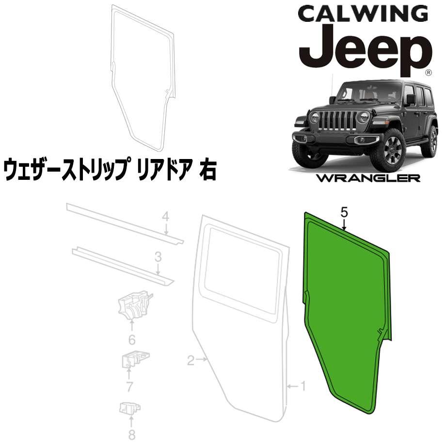JEEP/ジープ WRANGLER/ラングラー JL '18y- | ウェザーストリップ リアドア ドアサイド 右 MOPAR純正【アメ車パーツ】