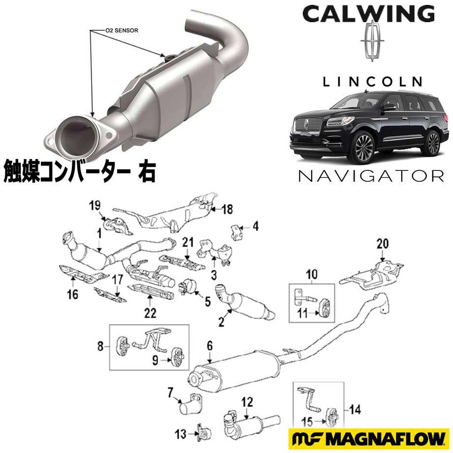 LINCOLN/リンカーン NAVIGATOR/ナビゲーター '07y- | 触媒コンバーター 右 MAGNAFLOW Direct Fit【アメ車パーツ】