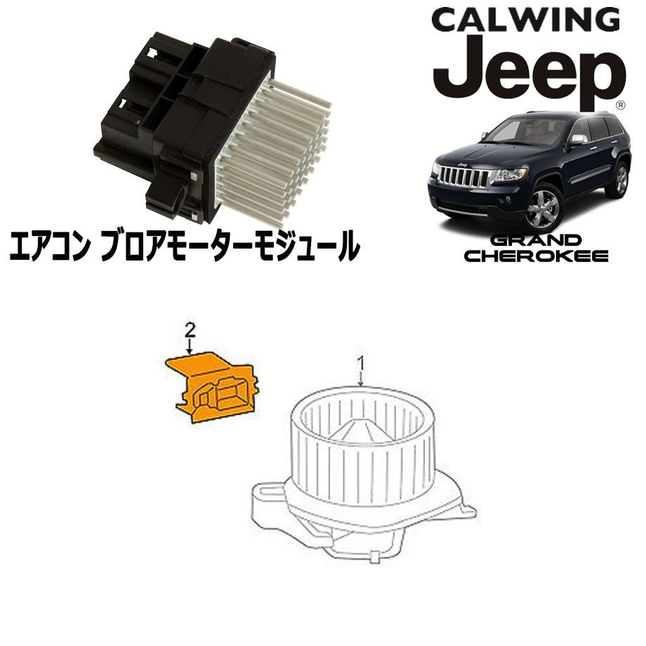 JEEP/ジープ GRAND CHEROKEE/グランドチェロキー '11y-'13y | エアコン ブロアモーターモジュール MOPAR純正【アメ車パーツ】