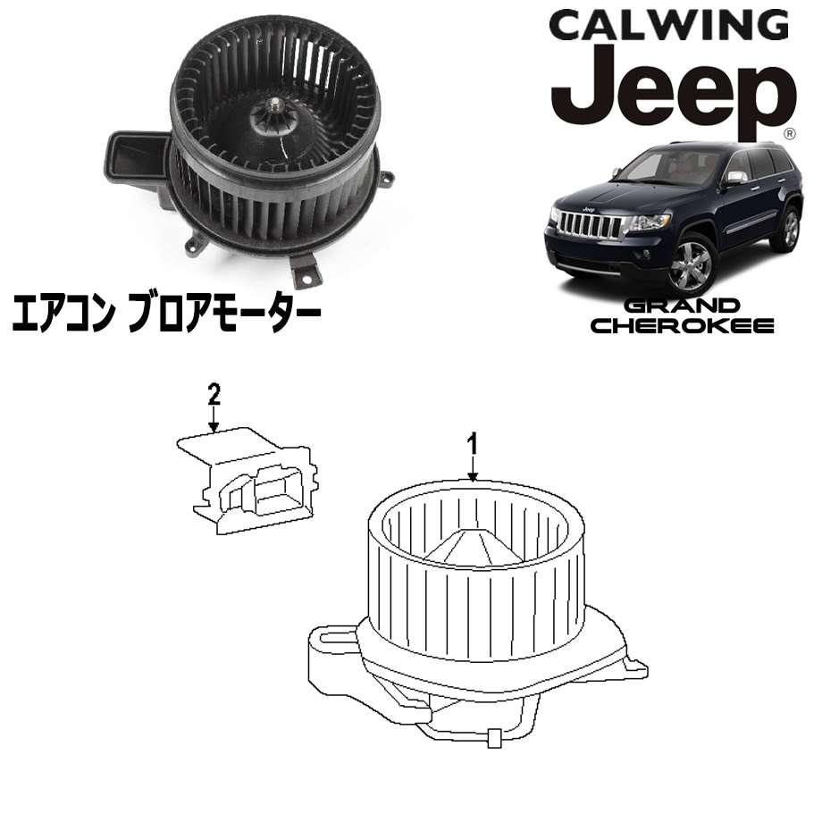 JEEP/ジープ GRAND CHEROKEE/グランドチェロキー '11y-'13y | エアコン ブロアモーター ホイール付き MOPAR純正【アメ車パーツ】