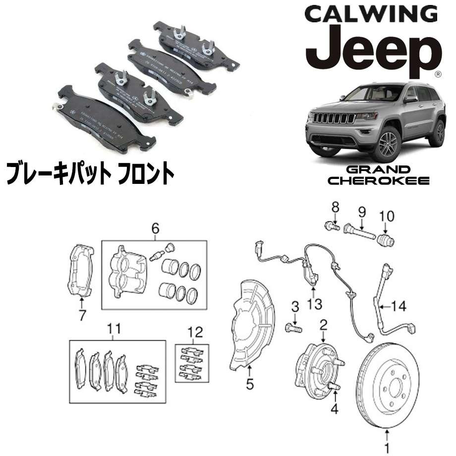JEEP/ジープ GRAND CHEROKEE/グランドチェロキー '11y-   ブレーキパット フロント MOPAR純正【アメ車パーツ】