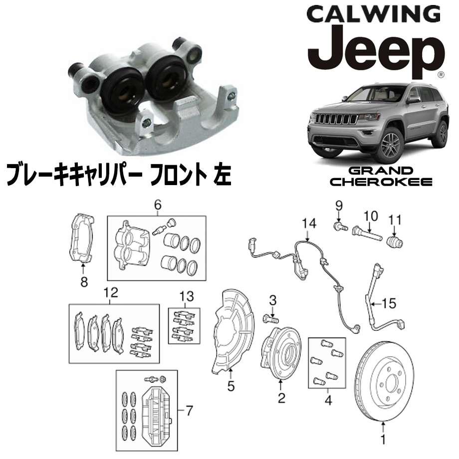 JEEP/ジープ GRAND CHEROKEE/グランドチェロキー '11y- | ブレーキキャリパー フロント 左 MOPAR純正【アメ車パーツ】