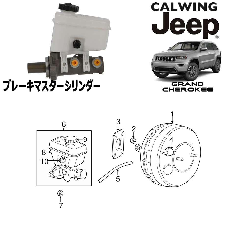 JEEP/ジープ GRAND CHEROKEE/グランドチェロキー '11y- | ブレーキマスターシリンダー MOPAR純正【アメ車パーツ】