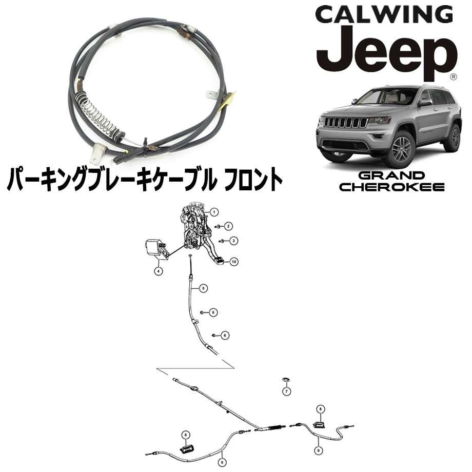 JEEP/ジープ GRAND CHEROKEE/グランドチェロキー '11y- | パーキングブレーキケーブル フロント MOPAR純正【アメ車パーツ】