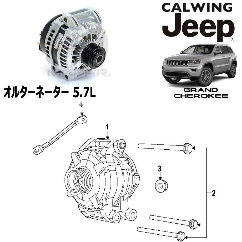 JEEP/ジープ GRAND CHEROKEE/グランドチェロキー 5.7L '11y- | オルタネーター MOPAR純正【アメ車パーツ】