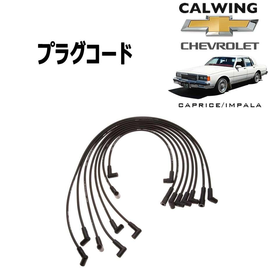 CHEVROLET/シボレー IMPALA/インパラ CAPRICE/カプリス '81y-'86y | プラグコード ACデルコ【アメ車パーツ】