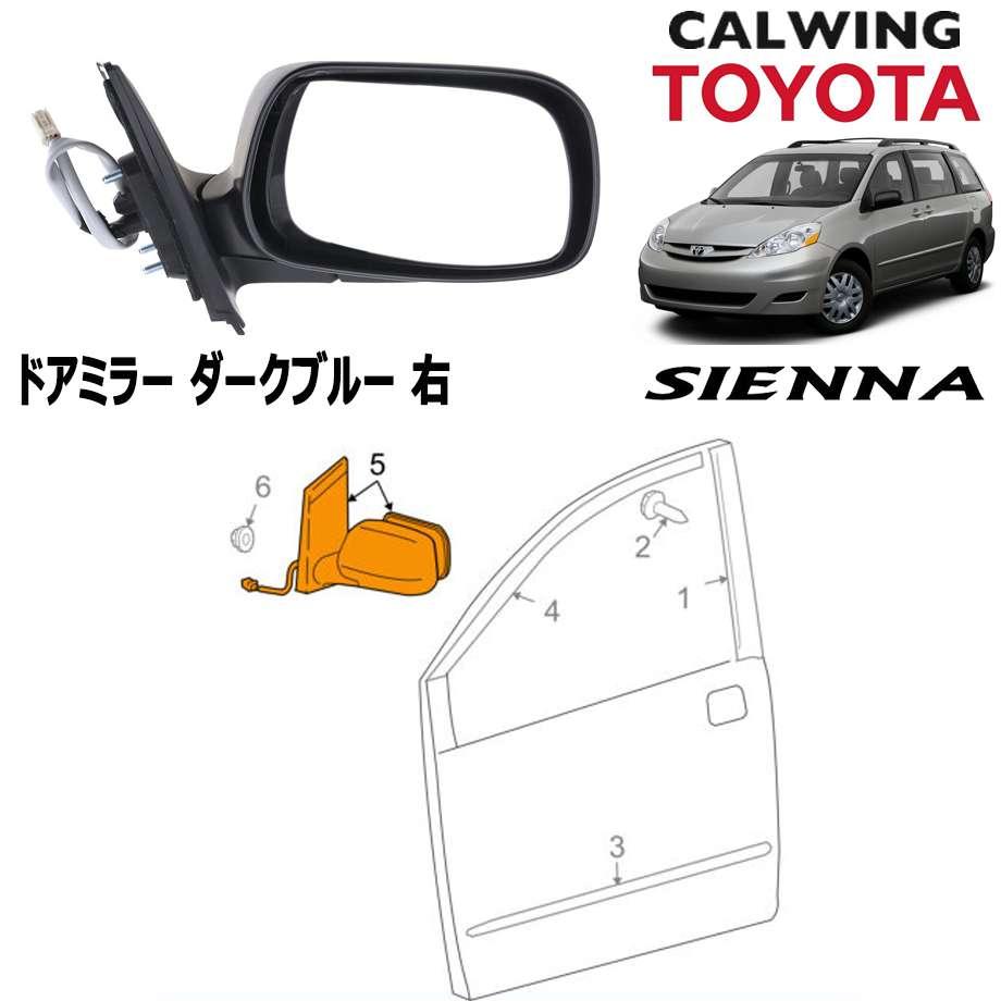 TOYOTA/トヨタ SIENNA/シエナ '04y-'10y | ドアミラー ダークブルー 右 TOYOTA純正品【逆輸入車パーツ】