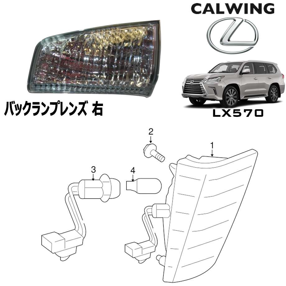 LEXUS/レクサス LX570 '08y-'18y | バックランプレンズ 右 LEXUS純正品【逆輸入車パーツ】