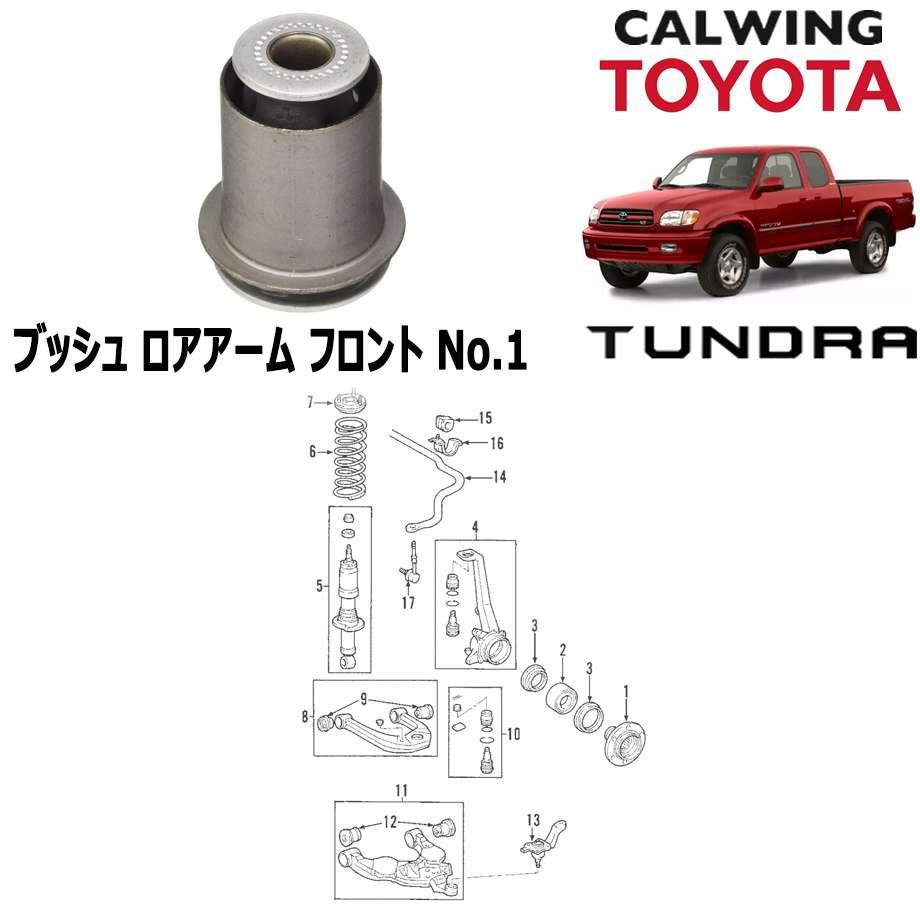 TOYOTA/トヨタ TUNDRA/タンドラ '99y-'06y | ブッシュ ロアアーム No.1 TOYOTA純正品【逆輸入車パーツ】