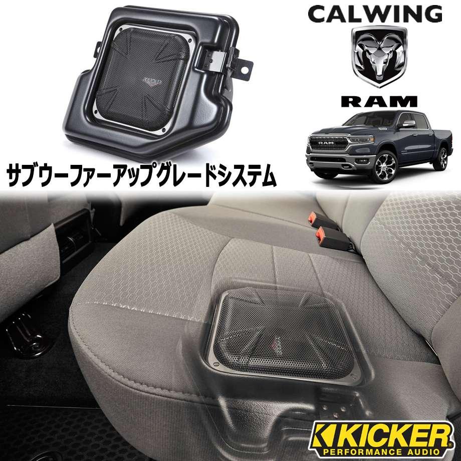 RAM TRUCKS/ラムトラックス ラムピックアップ '09y- | サブウーファーアップグレードシステム KICKER/キッカー【アメ車パーツ】