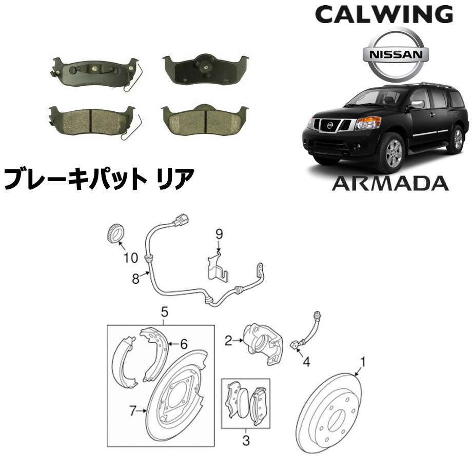 NISSAN/ニッサン ARMADA/アルマダ '04y-'15y | ブレーキパット リア アフターマーケットパーツ【逆輸入車パーツ】