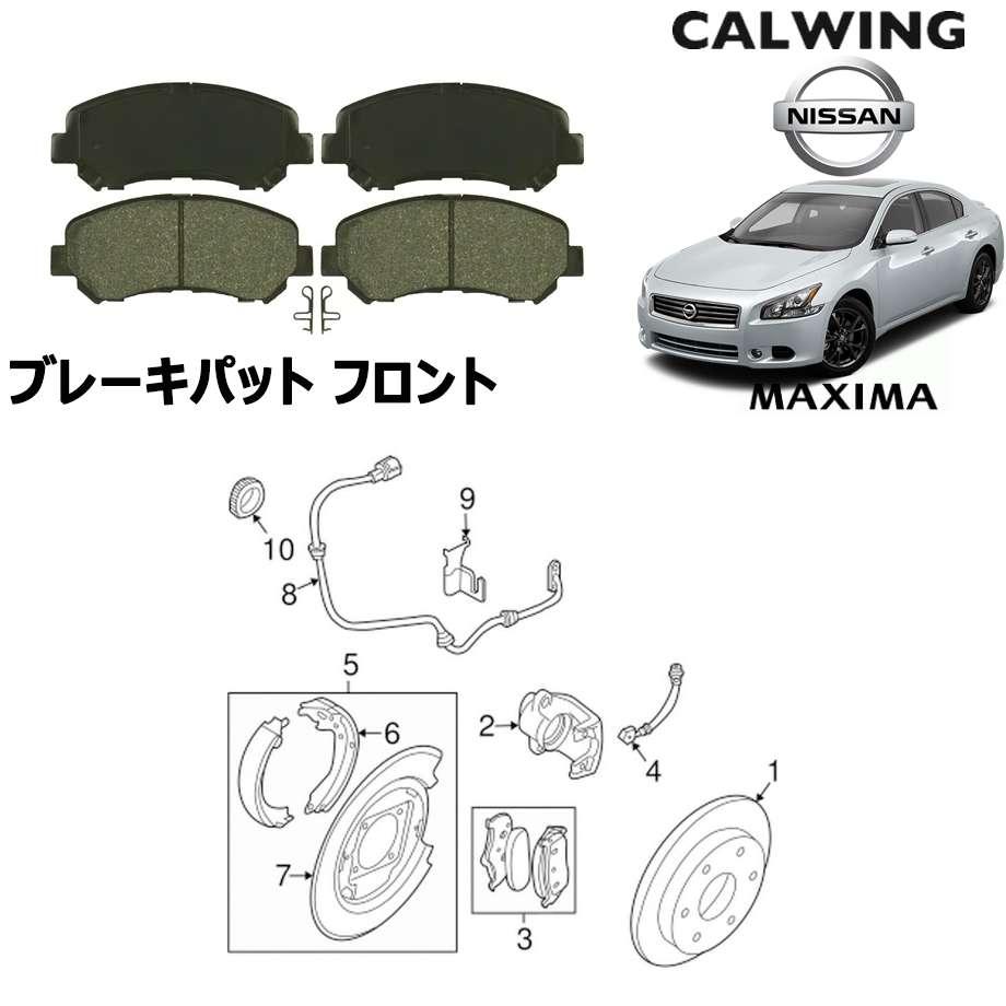 NISSAN/ニッサン MAXIMA/マキシマ '09y-'14y | ブレーキパット フロント アフターマーケットパーツ【逆輸入車パーツ】