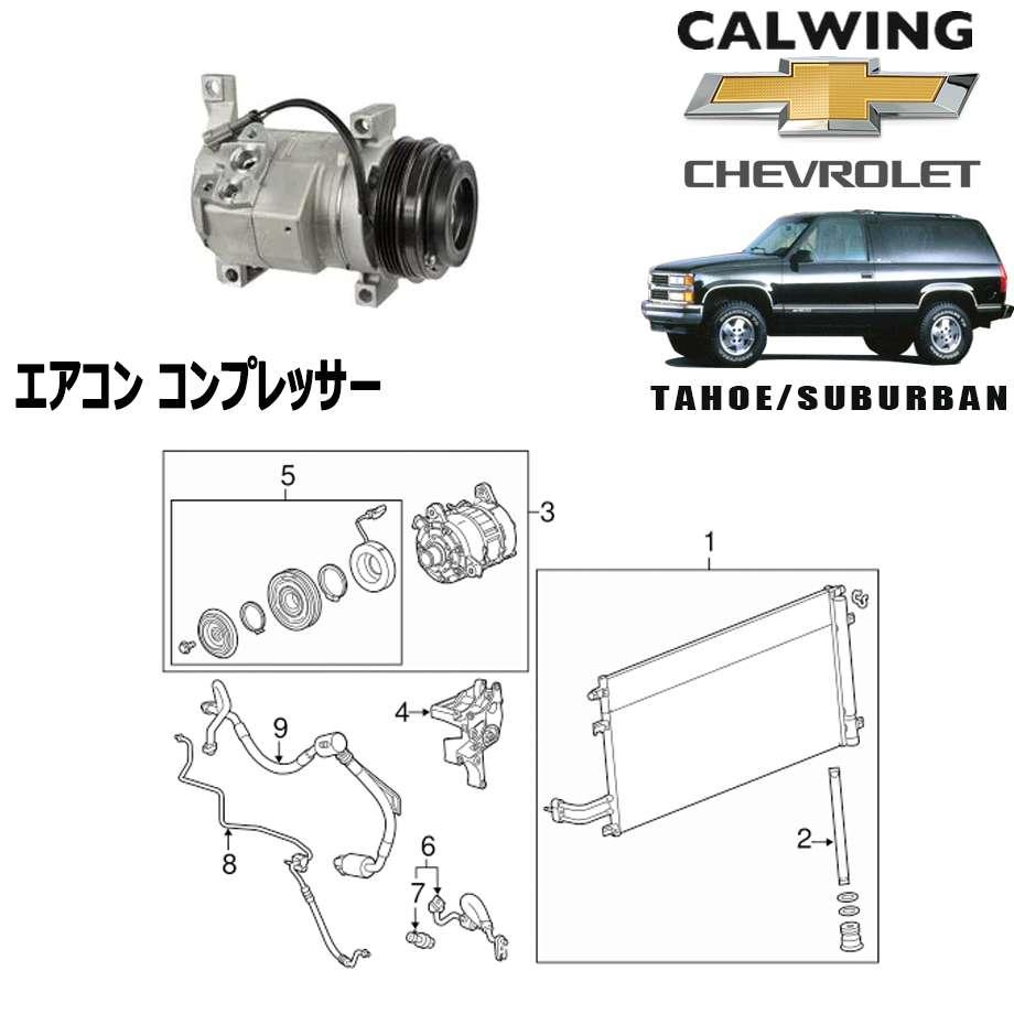 CHEVROLET/シボレー TAHOE/タホ SUBURBAN/サバーバン GMC ユーコン '96y-'99y | エアコンコンプレッサー アフターマーケットパーツ【アメ車パーツ】