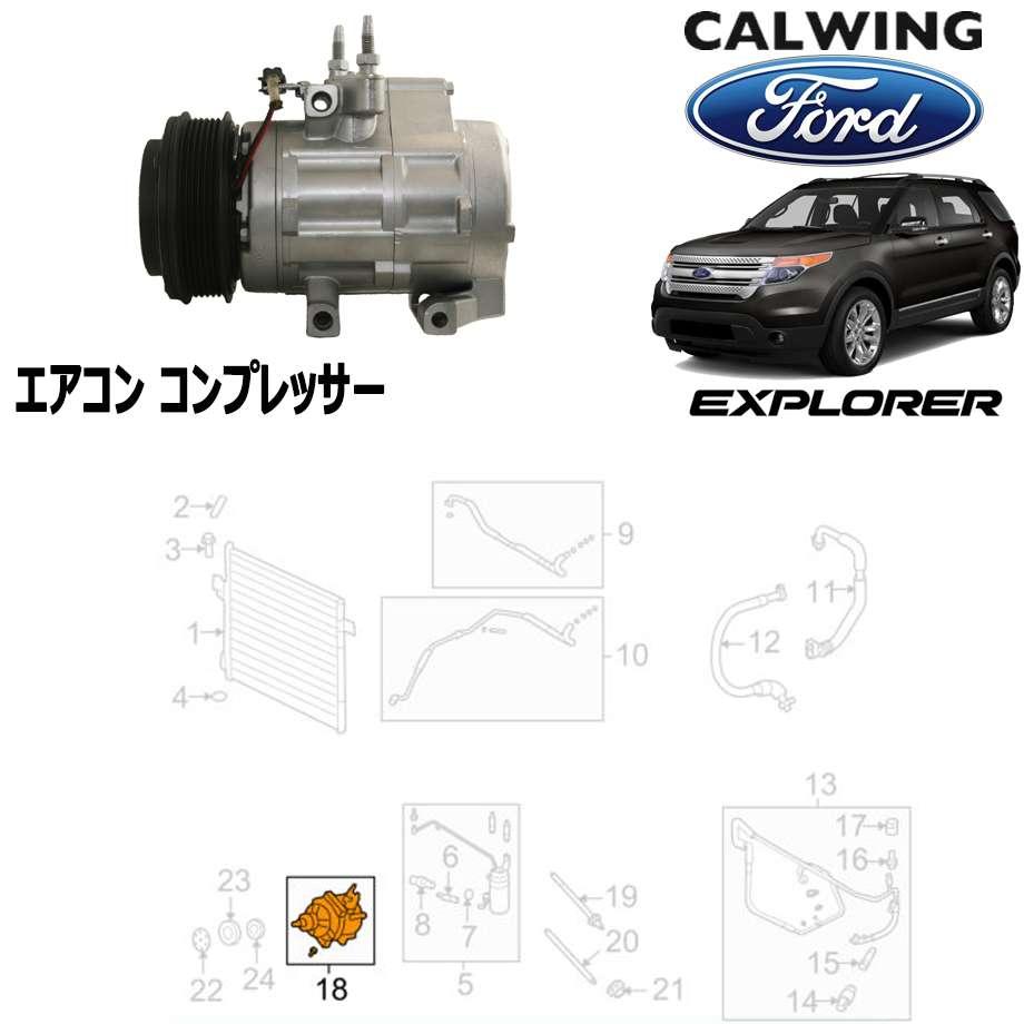 FORD/フォード EXPLORER/エクスプローラー '06y-'10y | エアコンコンプレッサー アフターマーケットパーツ【アメ車パーツ】