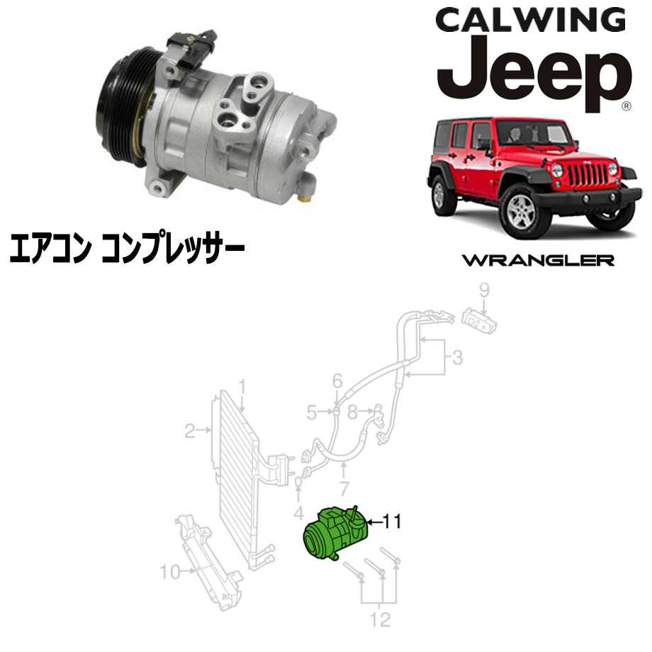 JEEP/ジープ WRANGLER/ラングラー JK '07y-'11y | エアコンコンプレッサー アフターマーケットパーツ【アメ車パーツ】