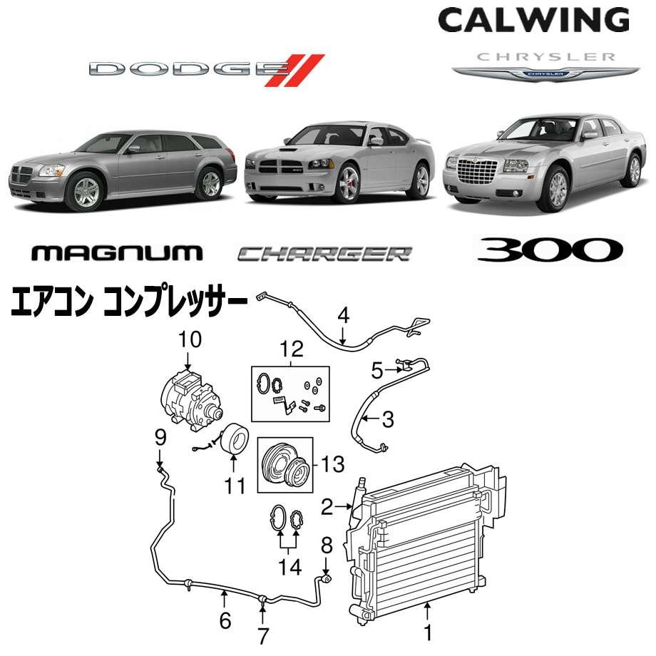 CHRYSLER/クライスラー 300 DODGE/ダッジ MAGNUM/マグナム CHAGER/チャージャー 2.7L '05y | エアコンコンプレッサー アフターマーケットパーツ【アメ車パーツ】