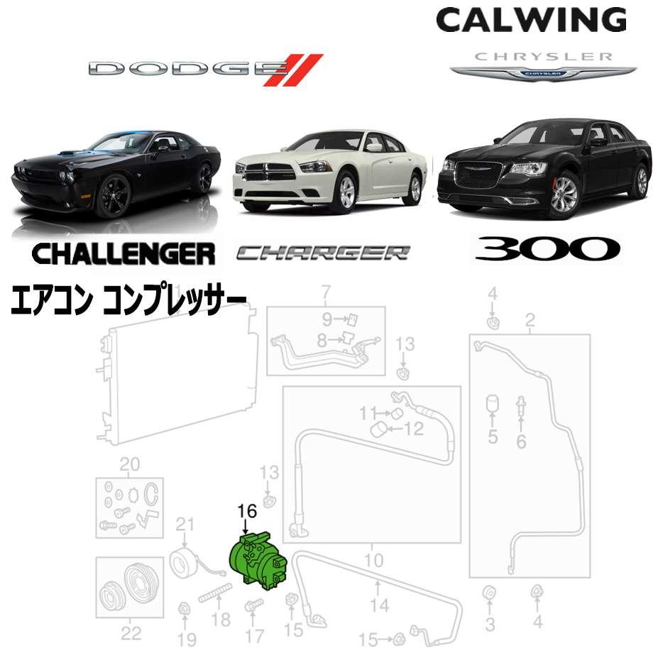 CHRYSLER/クライスラー 300 DODGE/ダッジ CHALLENGER/チャレンジャー CHAGER/チャージャー 3.6L '11y-'15y | エアコンコンプレッサー アフターマーケットパーツ【アメ車パーツ】
