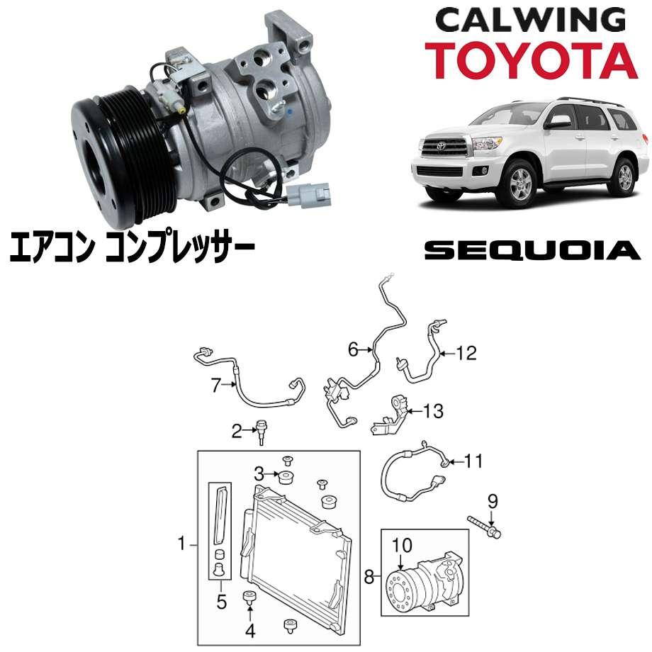 TOYOTA/トヨタ SEQUOIA/セコイア '08y- | エアコンコンプレッサー アフターマーケット【逆輸入車パーツ】