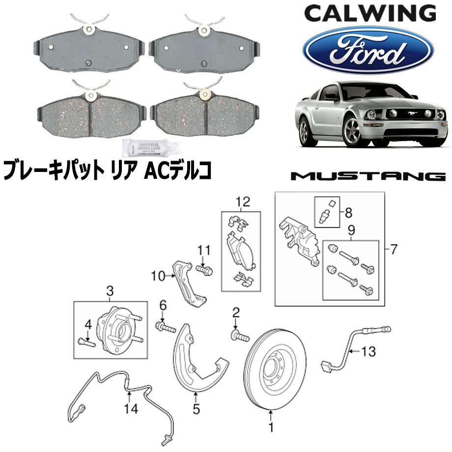 FORD/フォード MUSTANG/マスタング '05y-'10y | ブレーキパット リア ACデルコ【アメ車パーツ】