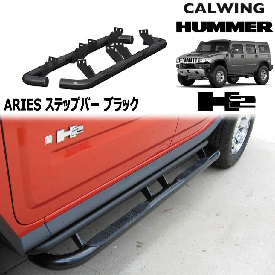 HUMMER/ハマー H2 '03y-'09y | サイドステップ ブラック ステンレス ARIES/アリーズ【アメ車パーツ】