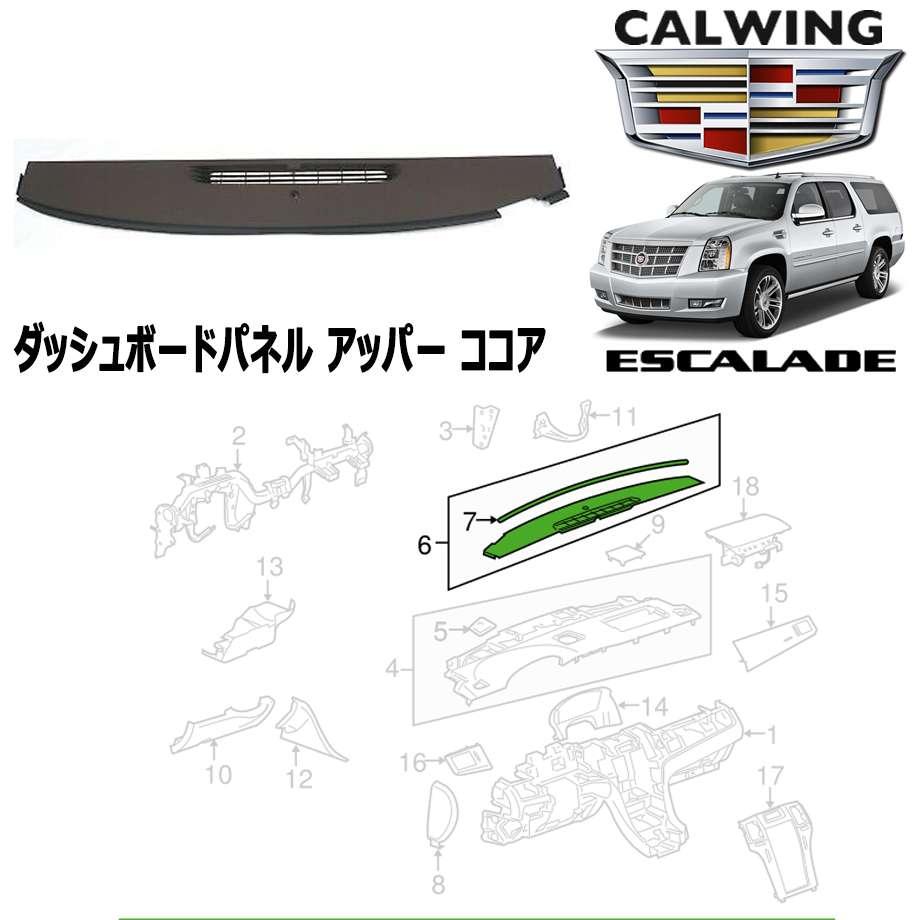 CADILLAC/キャデラック ESCALADE/エスカレード '07y-'14y | ダッシュボードパネル アッパー ココア GM純正品【アメ車パーツ】