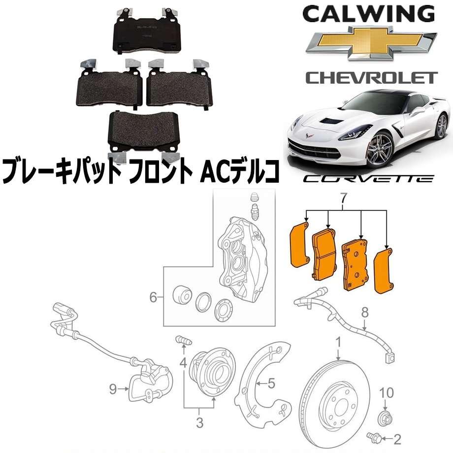 CHEVROLET/シボレー CORVETTE/コルベット '14y- | ブレーキパット フロント ACデルコ【アメ車パーツ】