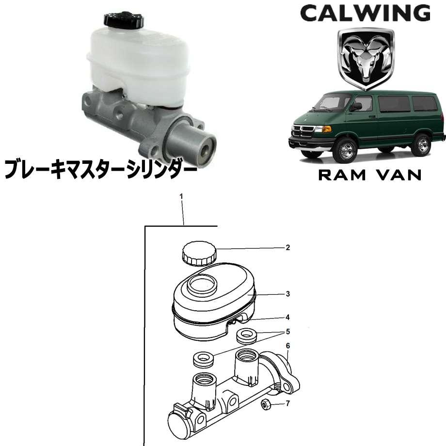 DODGE/ダッジ RAM VAN/ラムバン '98y-'03y | ブレーキマスターシリンダー MOPAR純正品【アメ車パーツ】