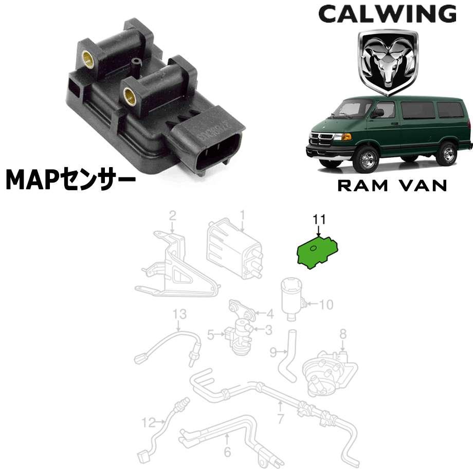 DODGE/ダッジ RAM VAN/ラムバン '98y-'03y | MAPセンサー MOPAR純正品【アメ車パーツ】