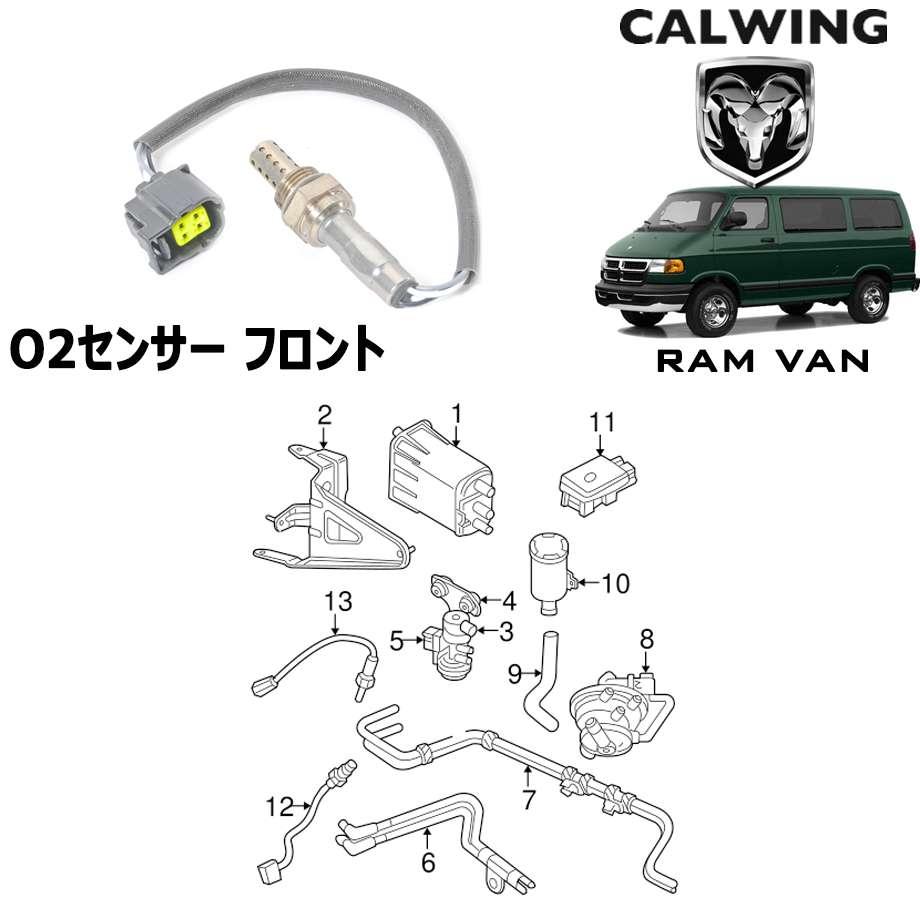 DODGE/ダッジ RAM VAN/ラムバン '98y-'03y | O2センサー フロント MOPAR純正品【アメ車パーツ】