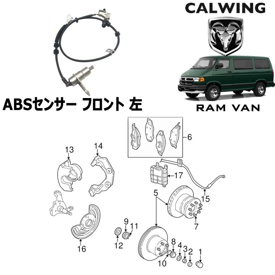 DODGE/ダッジ RAM VAN/ラムバン '98y-'03y | ABSセンサー ホイールスピードセンサー フロント 左 MOPAR純正品【アメ車パーツ】