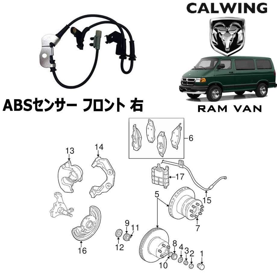DODGE/ダッジ RAM VAN/ラムバン '98y-'03y | ABSセンサー ホイールスピードセンサー フロント 右 MOPAR純正品【アメ車パーツ】