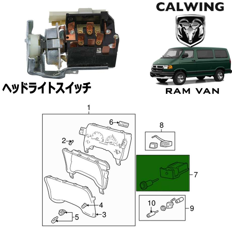 DODGE/ダッジ RAM VAN/ラムバン '98y-'03y | ヘッドライトスイッチ MOPAR純正品【アメ車パーツ】
