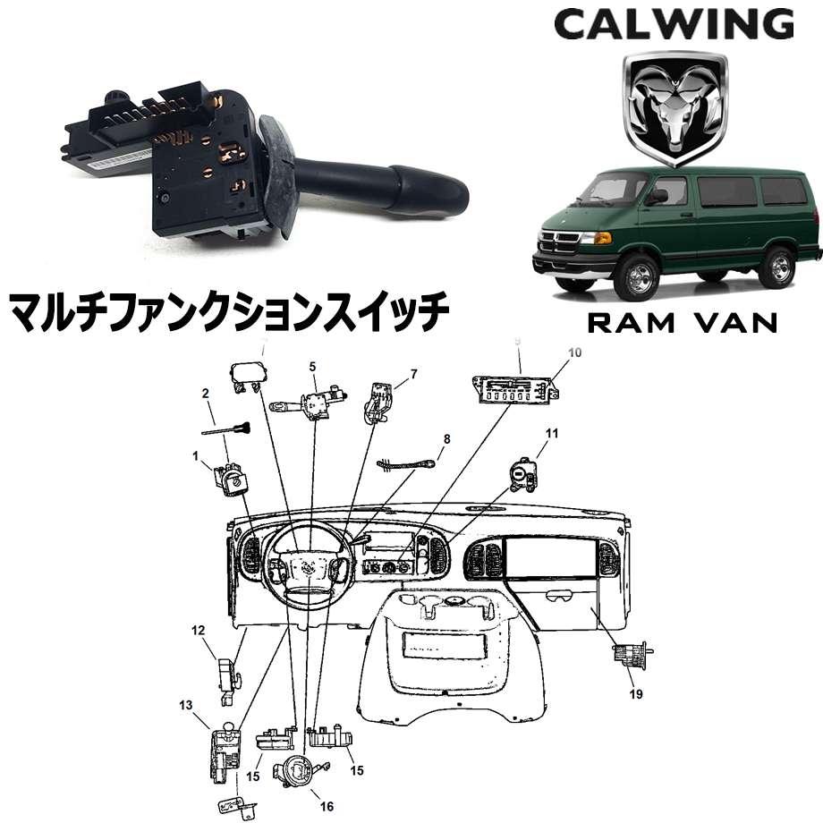 DODGE/ダッジ RAM VAN/ラムバン '98y-'03y | マルチファンクションスイッチ MOPAR純正品【アメ車パーツ】