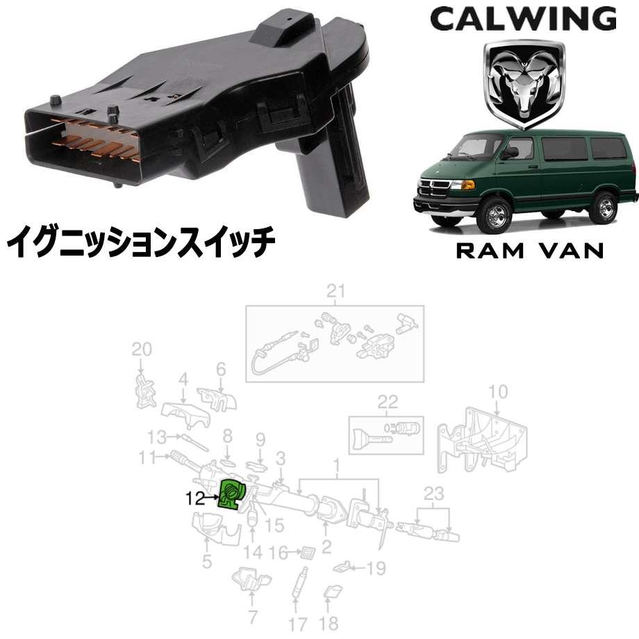 DODGE/ダッジ RAM VAN/ラムバン '98y-'03y   イグニッションスイッチ MOPAR純正品【アメ車パーツ】