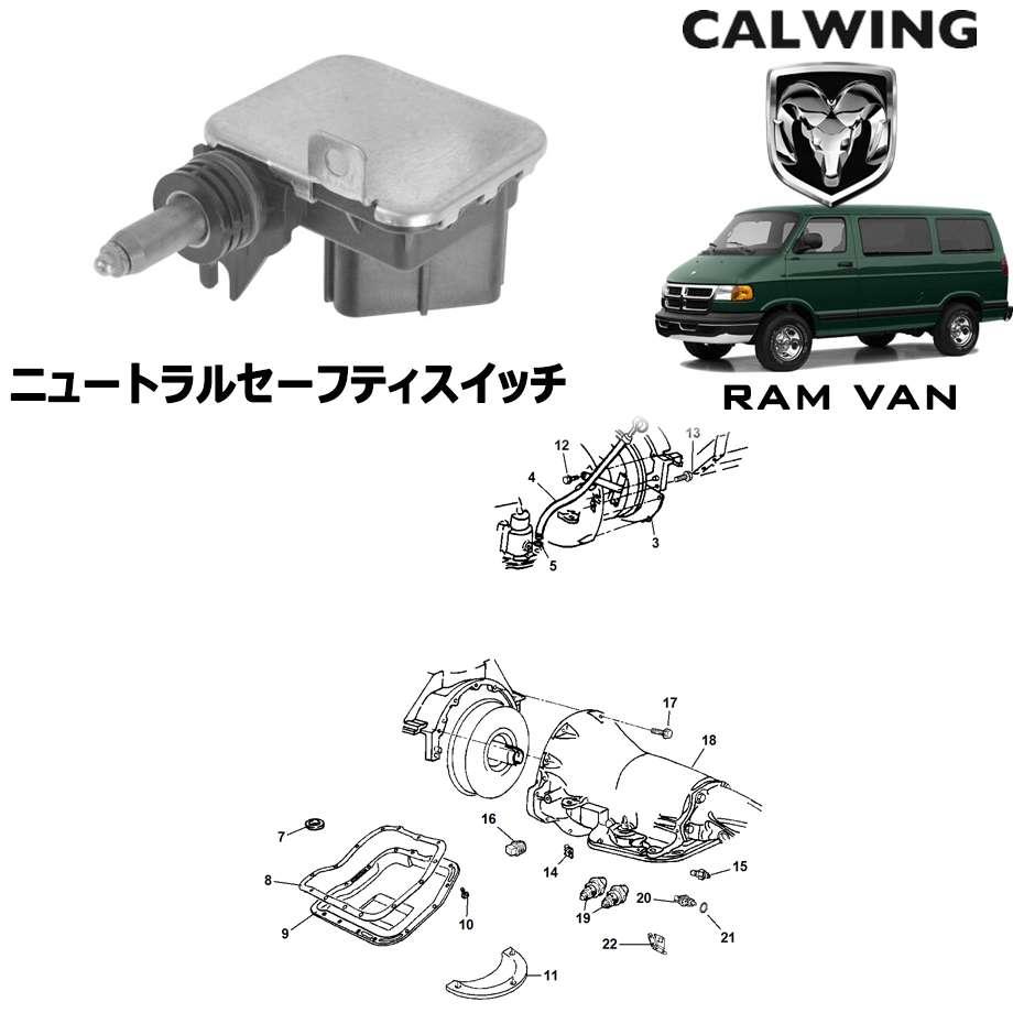 DODGE/ダッジ RAM VAN/ラムバン '98y-'03y   ニュートラルセーフティスイッチ MOPAR純正品【アメ車パーツ】