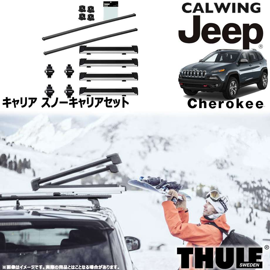 JEEP/ジープ CHEROKEE/チェロキー ルーフレール付き車 '14y- | スノーキャリアセット フット スクエアバー スノーパックエクステンダー THULE/スーリー【アメ車パーツ】