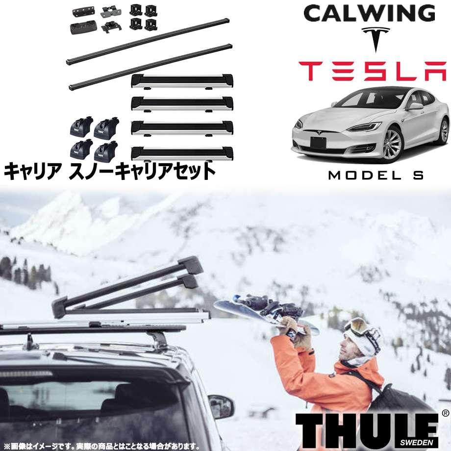 TESLA/テスラ MODEL S/モデルS フィックスポイント付き車 '15y-   スノーキャリアセット フット スクエアバー スノーパックエクステンダー THULE/スーリー【アメ車パーツ】