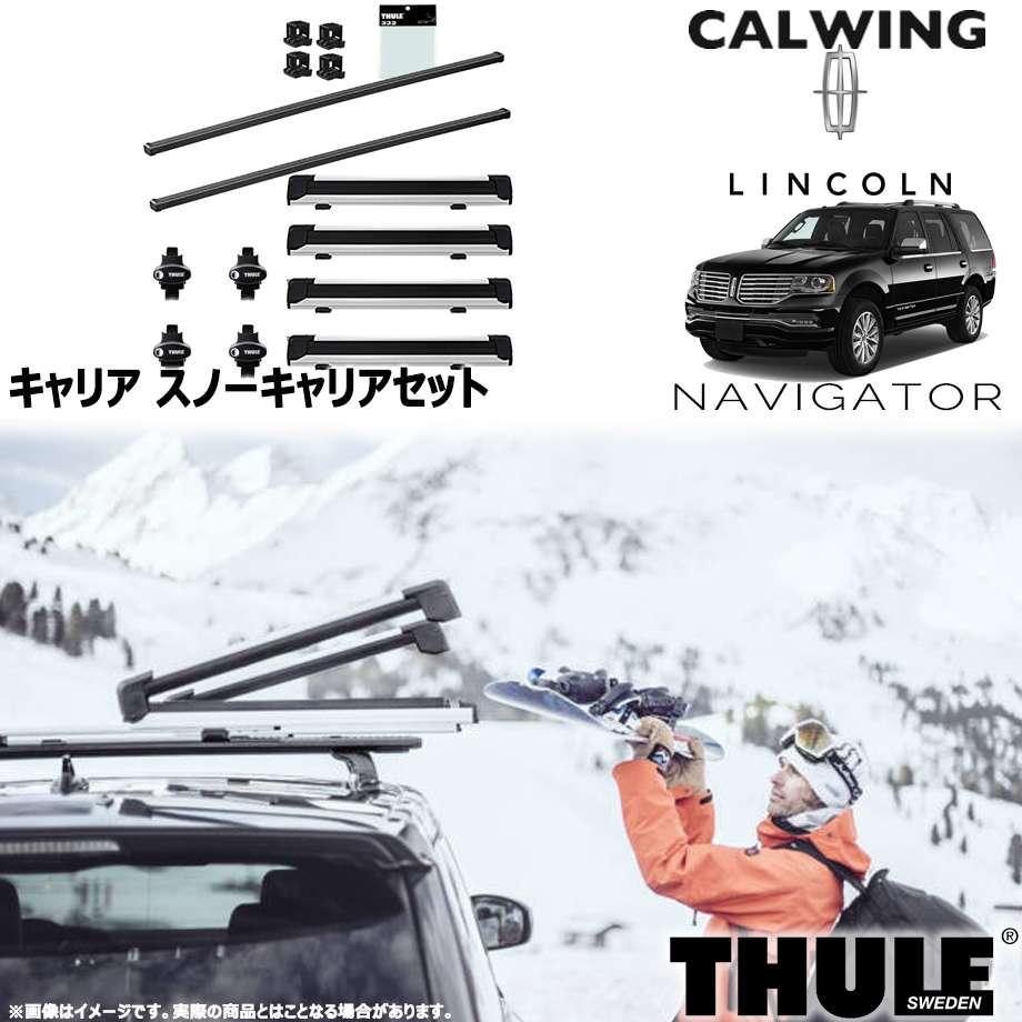 LINCOLN/リンカーン NAVIGATOR/ナビゲーター ルーフレール付き車 '98y- | スノーキャリアセット フット スクエアバー スノーパックエクステンダー THULE/スーリー【アメ車パーツ】