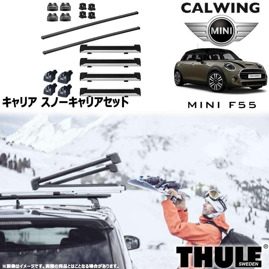 BMW MINI/ミニ ミニクーパー F55/F56 5ドア/3ドア ダイレクトルーフレール付き車 '14y- | スノーキャリアセット フット スクエアバー スノーパックエクステンダー THULE/スーリー【欧州車パーツ】