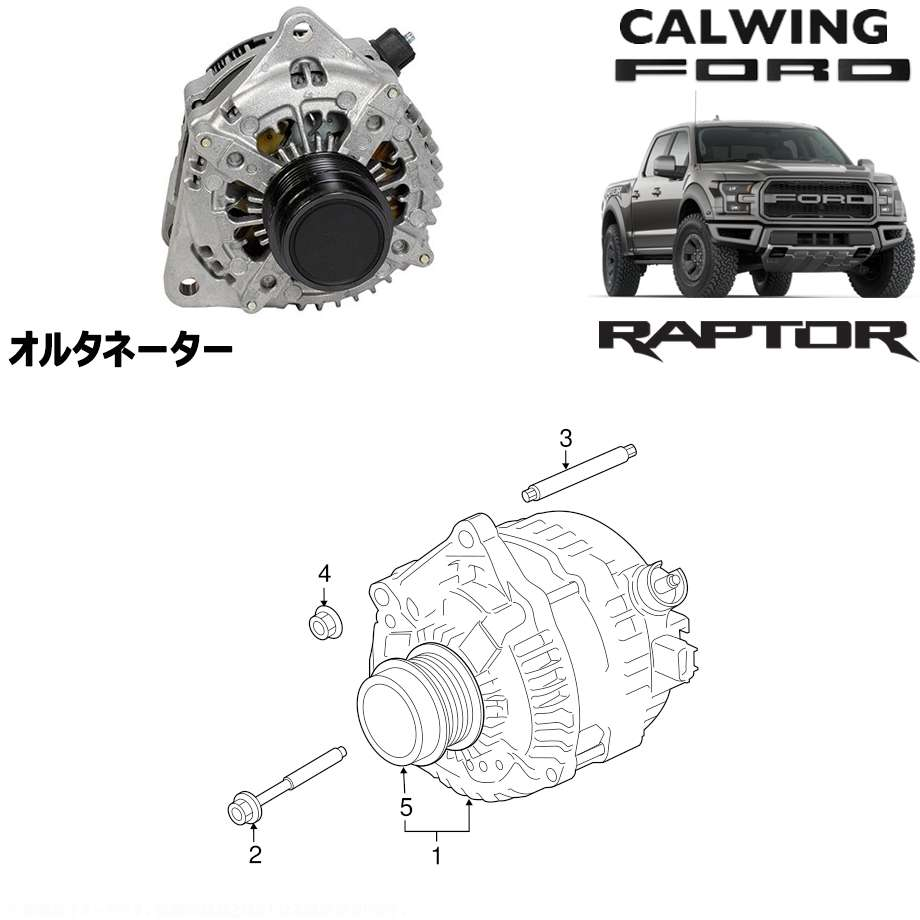FORD/フォード F-150 RAPTOR/ラプター '17y- | オルタネーター オルタネーター ジェネレーター ダイナモ MOTORCRAFT純正 【アメ車パーツ】
