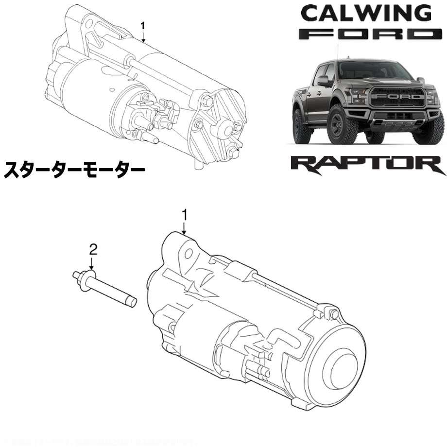 FORD/フォード F-150 RAPTOR/ラプター '17y- | スターターモーター セルモーター MOTORCRAFT純正 【アメ車パーツ】