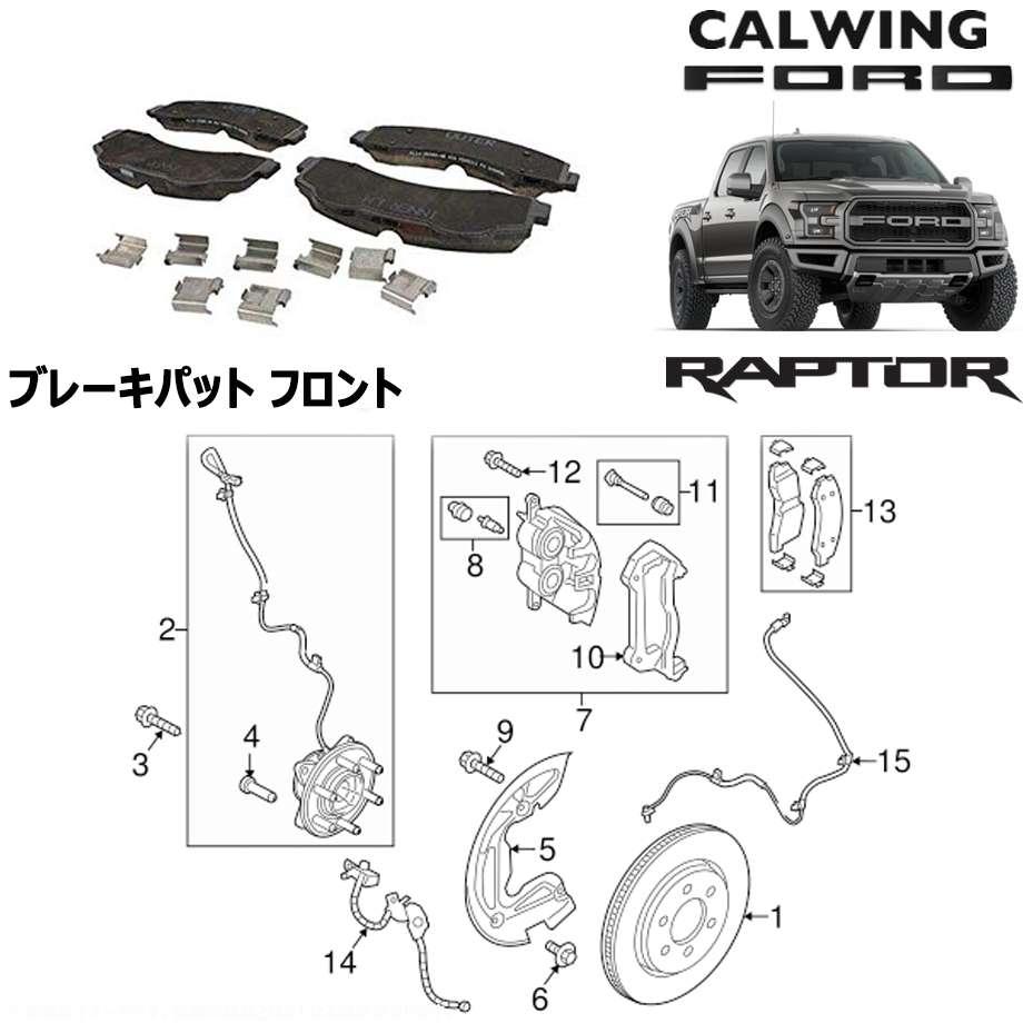 FORD/フォード F-150 RAPTOR/ラプター '17y- | ブレーキパット フロント MOTORCRAFT純正 【アメ車パーツ】