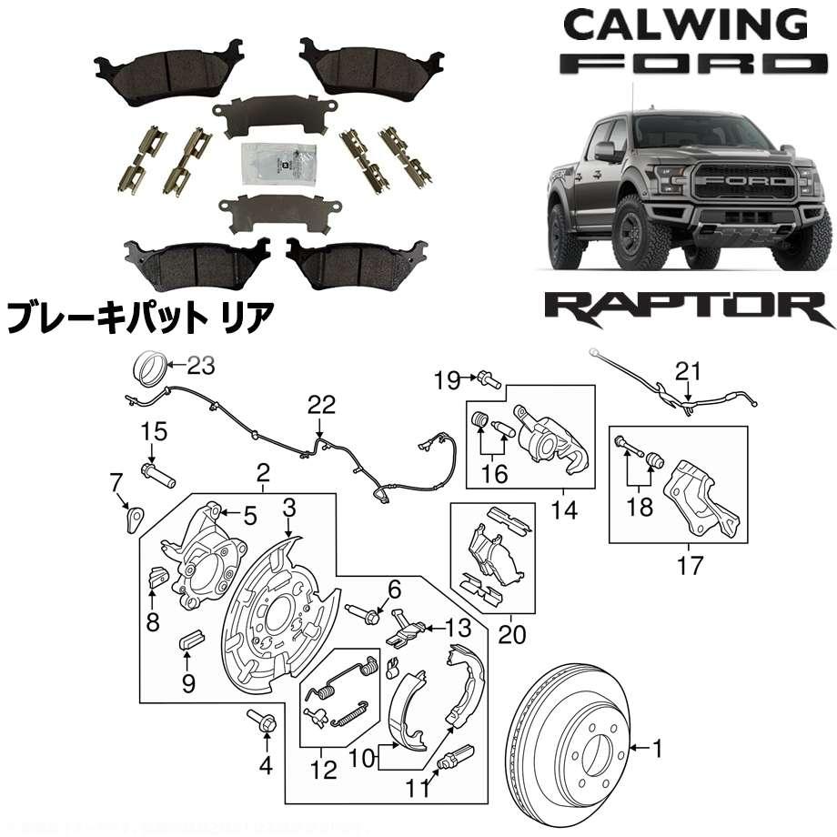 FORD/フォード F-150 RAPTOR/ラプター '17y- | ブレーキパット リア MOTORCRAFT純正 【アメ車パーツ】