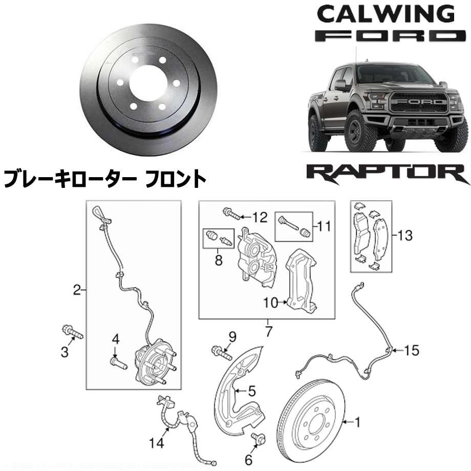 FORD/フォード F-150 RAPTOR/ラプター '17y- | ブレーキローター フロント MOTORCRAFT純正 【アメ車パーツ】