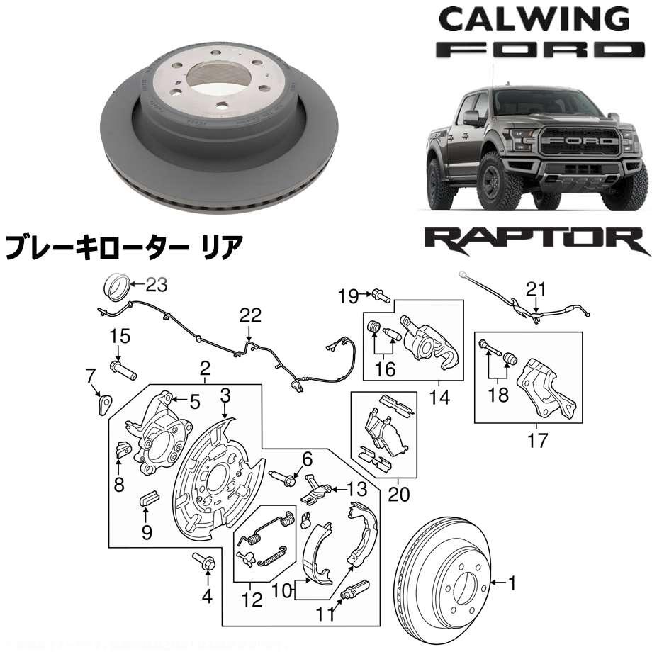 FORD/フォード F-150 RAPTOR/ラプター '17y- | ブレーキローター リア MOTORCRAFT純正 【アメ車パーツ】