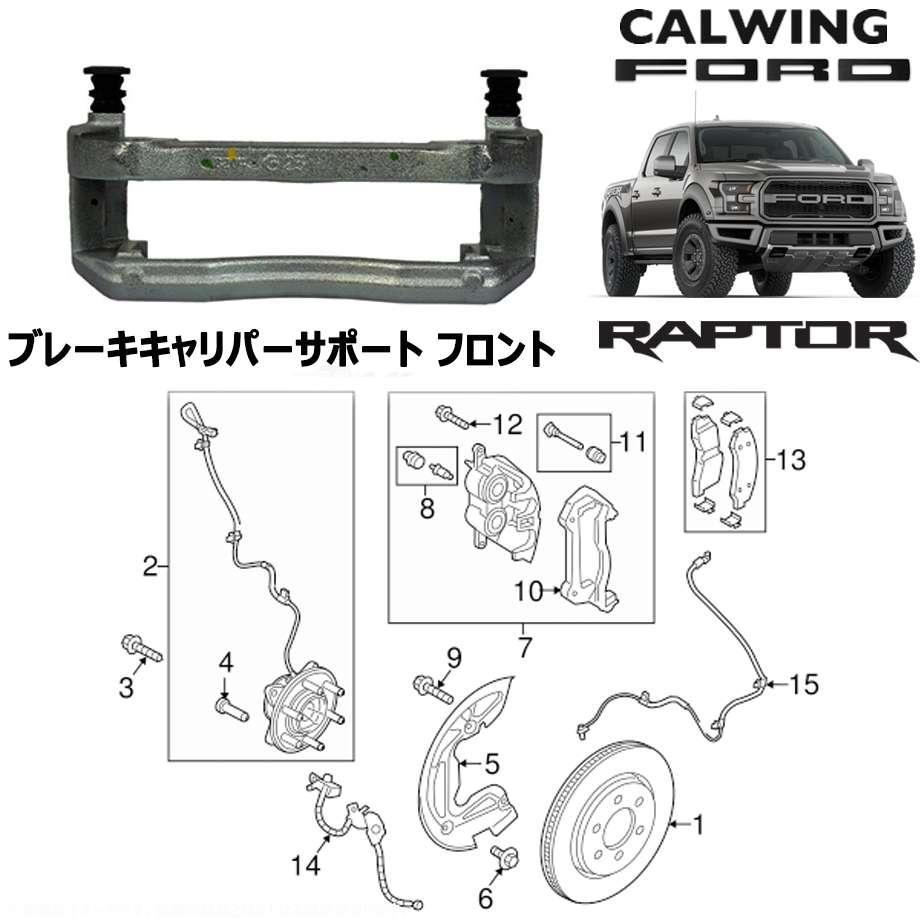 FORD/フォード F-150 RAPTOR/ラプター '17y- | ブレーキキャリパーサポート フロント MOTORCRAFT純正 【アメ車パーツ】