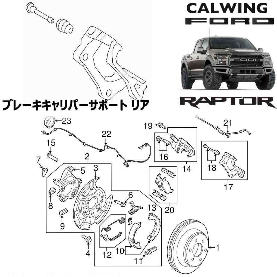FORD/フォード F-150 RAPTOR/ラプター '17y- | ブレーキキャリパーサポート リア MOTORCRAFT純正 【アメ車パーツ】