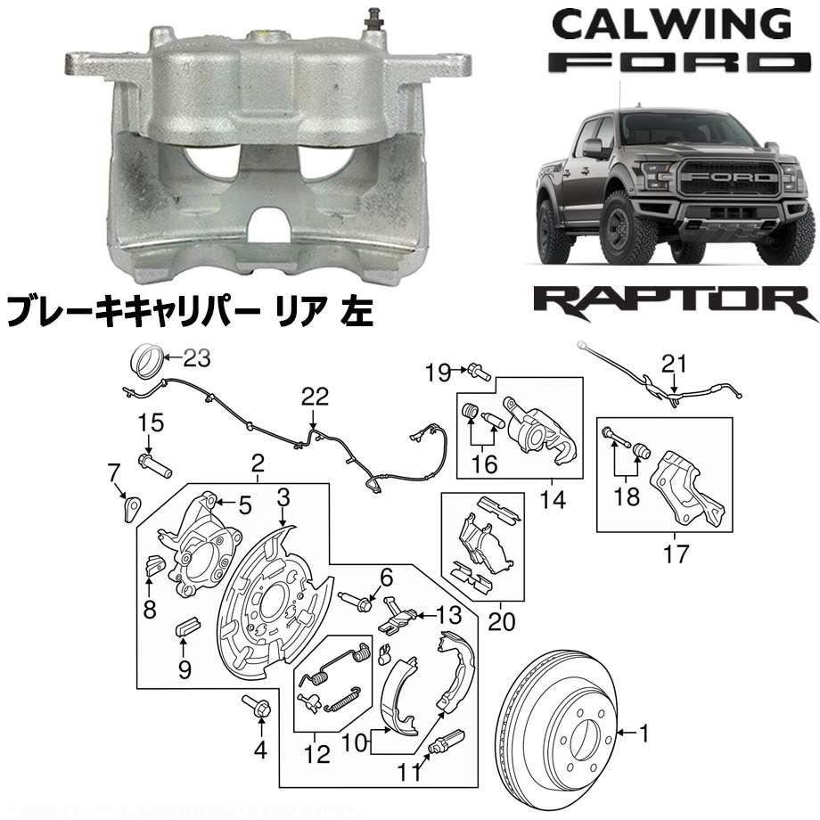 FORD/フォード F-150 RAPTOR/ラプター '17y- | ブレーキキャリパー リア 左 MOTORCRAFT純正 【アメ車パーツ】