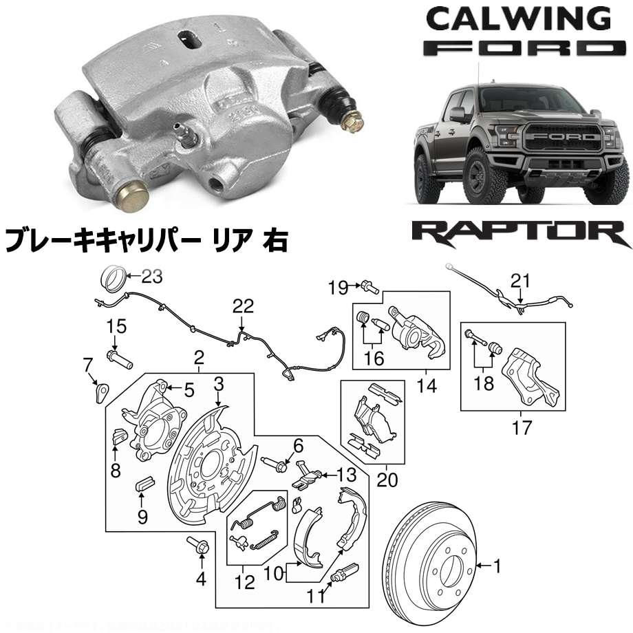 FORD/フォード F-150 RAPTOR/ラプター '17y- | ブレーキキャリパー リア 右 MOTORCRAFT純正 【アメ車パーツ】